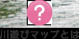 川遊びマップとは?