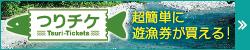 tsuri-tickets_banner_250_50