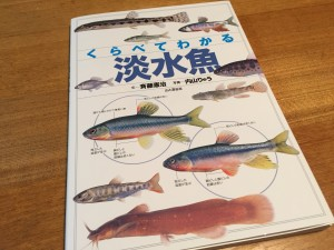 まだ新しい「くらべてわかる淡水魚」