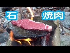 アウトドア石焼き肉