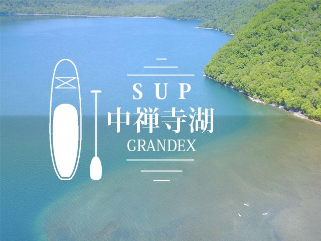 グランデックス中禅寺湖SUP
