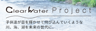 ClearWaterProject(クリアウォータープロジェクト)