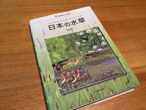 番外編 日本の水草