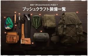 ブッシュクラフトキャンプ道具